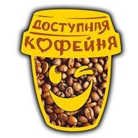 Подорожник - Доступная кофейня