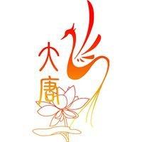 大唐民族舞團 Da-Tang Folk Dance Group