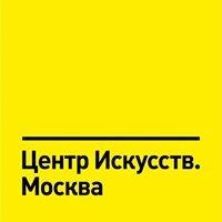 Центр Искусств. Москва