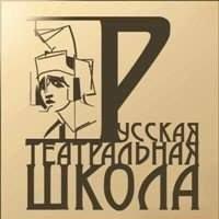 Русская Театральная Школа
