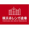 横浜赤レンガ倉庫(Yokohama Red Brick Warehouse)