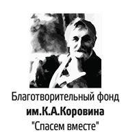Творческая дача К.А.Коровина - Спасем Вместе