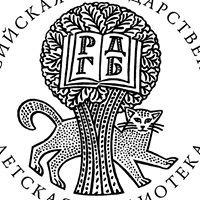 Литература на иностранных языках в РГДБ