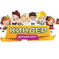 """Детский клуб """"Киндер"""""""