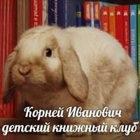 Корней Иванович. Детские книги в Туле