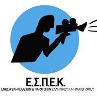 Ένωση Σκηνοθετών Παραγωγών Ελληνικού Κινηματογράφου (ΕΣΠΕΚ)