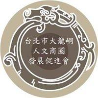 台北市大龍峒人文商圈發展促進會
