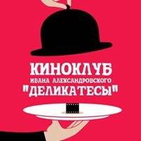 «Деликатесы» Киноклуб Ивана Александровского