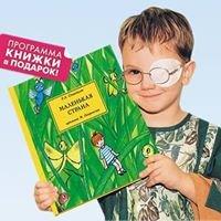 """Фонд """"Иллюстрированные книжки для маленьких слепых детей"""""""