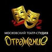 """Московский театр-студия """"Отражение"""""""