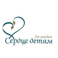 """Благотворительный фонд """"Сердце детям"""""""