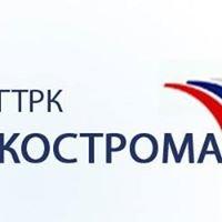 Гтрк Кострома