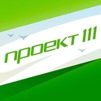 Проект 111