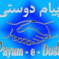 Payam - e - Dosti