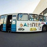 Бампер - Книжный Автобус