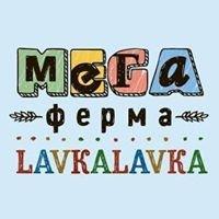 МЕГА Ферма LavkaLavka