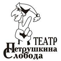 "Театральный центр ""Петрушкина Слобода"""