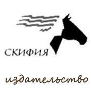 Издательство Скифия