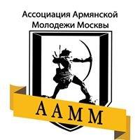 Ассоциация Армянской Молодёжи Москвы (ААММ)