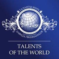 Благотворительный фонд творческих инициатив «Таланты мира»
