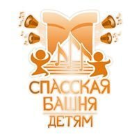 Spasskaya Tower For Kids