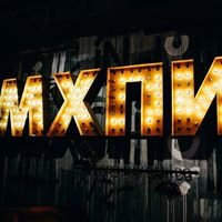 Московский художественно-промышленный институт