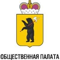 Общественная Палата Ярославской Области