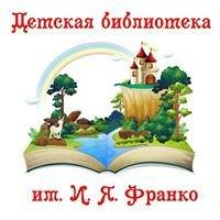 Детская библиотека им И. Франко