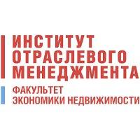 Факультет экономики недвижимости ИОМ РАНХиГС