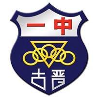 """古晋一中 - 古晋中华第一中学 Chung Hua Middle School No.1 """"Chms1"""",""""Chmsno1"""""""