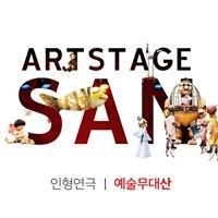ArtstageSAN (예술무대산)