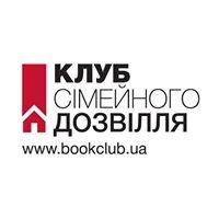 """Книжковий Клуб """"Клуб Сімейного Дозвілля"""""""