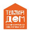 """Благотворительный фонд """"Тёплый дом"""""""