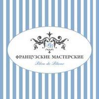 Французские Мастерские Bleu de Blanc