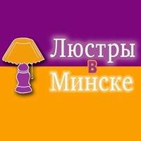 Люстры в Минске