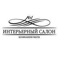 Интерьерный салон N1 групп компаний МБТМ