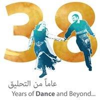 El-Funoun Dance Troupe فرقة الفنون الشعبية الفلسطينية