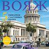ВОЯЖ - первый российский туристический  журнал