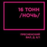 16 TONS /night/