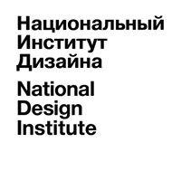 Национальный институт дизайна, Россия, Москва