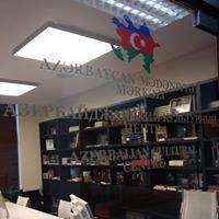 Азербайджанский Культурный Центр в Москве