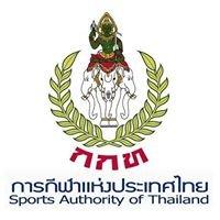 การกีฬาแห่งประเทศไทย ( Sports Authority of Thailand )