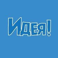 """Музей-мастерская """"Идея"""""""