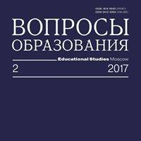 """Журнал """"Вопросы образования"""""""