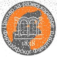 Centar za razvoj karijere Filozofskog fakulteta