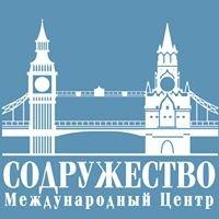 """Международный Центр """"Содружество"""""""