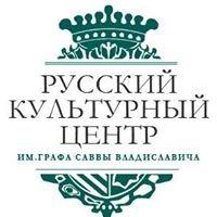 Русский культурный центр им. графа Саввы Владиславича