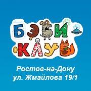 Бэби-клуб на Жмайлова в Ростове