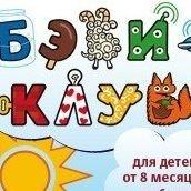 Бэби-клуб на Кутузовском /Кастанаевская/