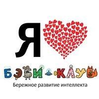 Бэби-клуб Реутов